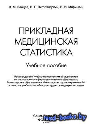 Прикладная медицинская статистика - Зайцев В.М., Лифляндский В.Г., Маринкин В.И. - 2006 год