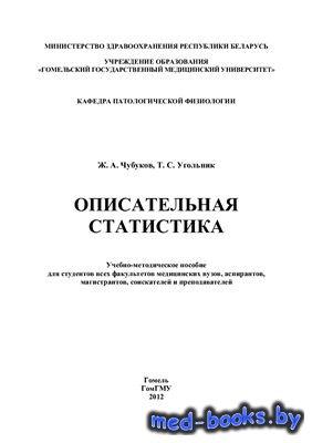 Описательная статистика - Чубуков Ж.А., Угольник Т.С. - 2012 год