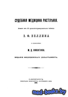 Судебная медицина растления - Беллин Э.Ф. - 1898 год