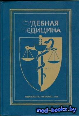 Судебная медицина - Матышев А.А. - 1998 год