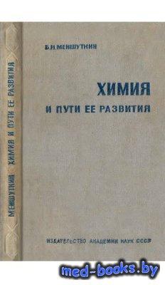 Химия и пути ее развития - Меншуткин Б.Н. - 1937 год