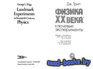 Физика XX века: ключевые эксперименты - Тригг Дж. - 1978 год