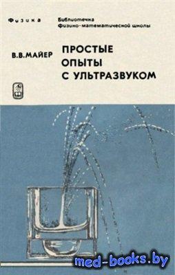 Простые опыты с ультразвуком - Майер В.В. - 1978 год