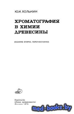 Хроматография в химии древесины - Холькин Ю.И. - 1976 год