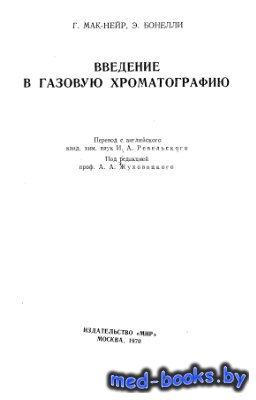Введение в газовую хроматографию - Мак-Нейр Г., Бонелли Э. - 1970 год