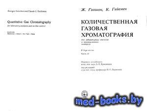 Количественная газовая хроматография. Часть 2 - Гиошон Ж., Гийемен К. - 1991 год