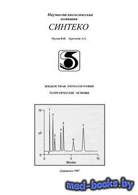 Жидкостная хроматография. Теоретические основы - Орлов В.И. Аратсков А.А. - 1997 год