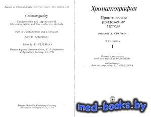 Хроматография. Практическое приложение метода. Часть 1 - Хефтман Э. - 1986 год