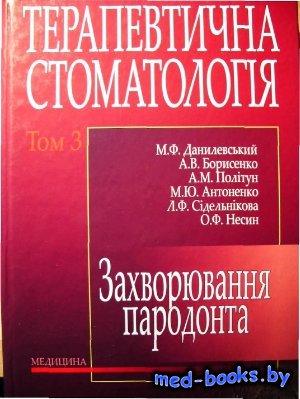 Терапевтична стоматологія. Том 3 Захворювання пародонта - Данилевський М.Ф., Борисенко А.В. та інш. - 2008 год