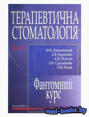 Терапевтична стоматологія. Том 1 - Данилевський М.Ф., Борисенко А.В. та інш ...