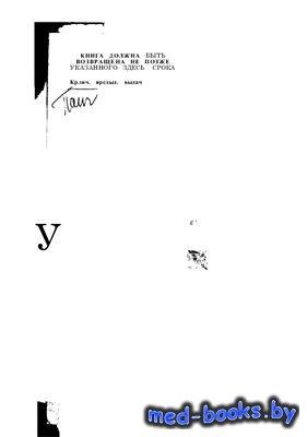 Некариозные поражения тканей зуба - Грошиков М.И. - 1985 год