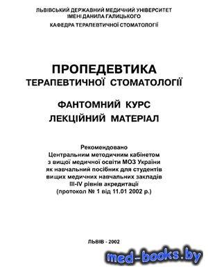 Пропедевтика терапевтичної стоматології - фантомний курс - Зубачик В. - 2002 год