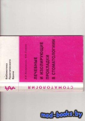 Лечебные и изолирующие прокладки в стоматологии - Костромская Н.Н., Глотова ...