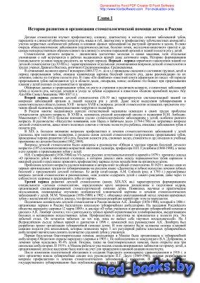 Детская терапевтическая стоматология. Национальное руководство - Леонтьев В.К. - 2010 год