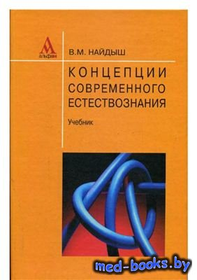 Концепции современного естествознания - Найдыш В.М. - 2004 год