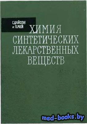 Химия синтетических лекарственных веществ - Дайсон Г., Мей П. - 1964 год