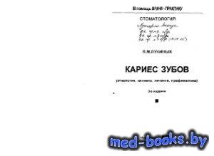 Кариес зубов - Лукиных Л.М. - 2001 год