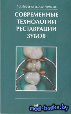 Современные технологии реставрации зубов -  Лобовкина Л.А., Романов А.М. - 2007 год