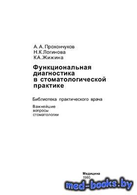 Функциональная диагностика в стоматологической практике - Прохончуков А.А., ...