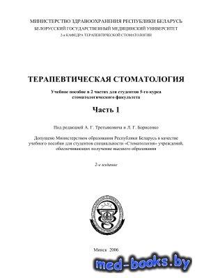 Терапевтическая стоматология. Часть 1 - Третьякович А.Г., Борисенко Л.Г. -  ...