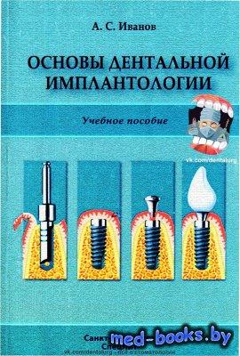 Основы дентальной имплантологии. Учебное пособие - А. С. Иванов - 2013 год