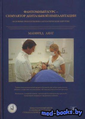 Фантомный курс - симулятор дентальной имплантации. Основные принципы имплан ...