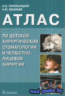 Атлас по детской хирургической стоматологии и челюстно-лицевой хирургии - Т ...