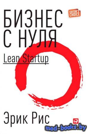 Бизнес с нуля. Метод Lean Startup для быстрого тестирования идей и выбора б ...