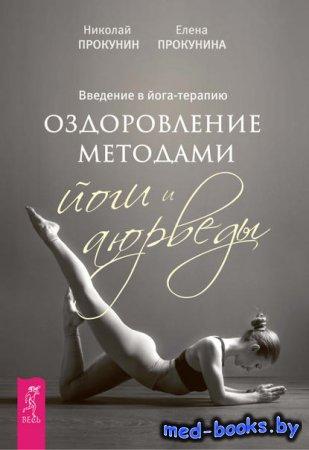 Введение в йога-терапию. Оздоровление методами йоги и аюрведы - Елена Прокунина, Николай Прокунин - 2017 год