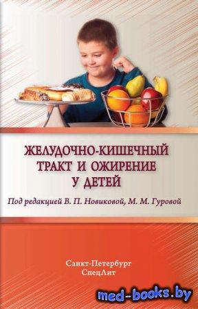 Желудочно-кишечный тракт и ожирение у детей - Коллектив авторов - 2016 год