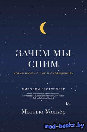 Зачем мы спим. Новая наука о сне и сновидениях - Мэттью Уолкер - 2017 год