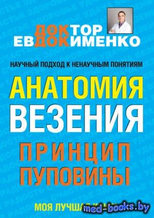 Анатомия везения. Принцип пуповины - Павел Евдокименко - 2015 год