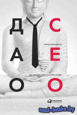 Дао СЕО. Как создать свою историю успеха - Антон Стороженко - 2018 год
