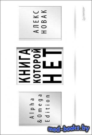 Книга, которой нет. Alpha & Omega Edition - Алекс Новак - 2018 год