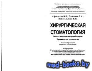 Хирургическая стоматология (запись и ведение истории болезни) - Афанасьев В ...