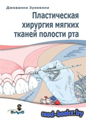 Пластическая хирургия мягких тканей полости рта - Зуккелли Джованни - 2014  ...