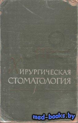 Хирургическая стоматология - Евдокимов А.И., Васильев Г.А. - 1964 год