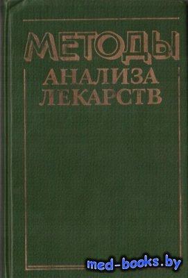 Методы анализа лекарств - Максютина Н.П., Каган Ф.Е. и др. - 1984 год