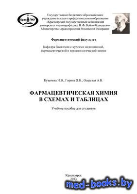 Фармацевтическая химия в схемах и таблицах - Кувачева Н.В., Горина Я.В., Оз ...