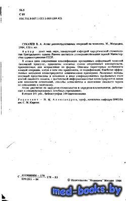 Атлас реконструктивных операций на челюстях - Сукачев В.А. - 1984 год