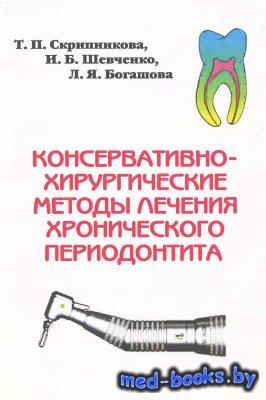 Консервативно-хирургические методы лечения хронического периодонтита - Скри ...