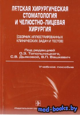 Детская хирургическая стоматология и челюстно-лицевая хирургия. Сборник илл ...