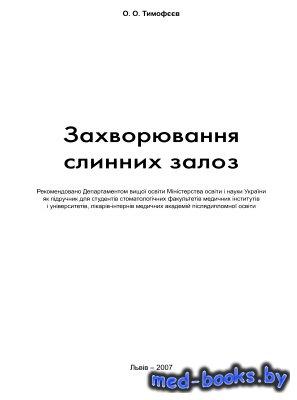 Захворювання слинних залоз - Тимофєєв О.О. - 2007 год