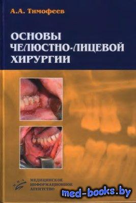 Основы челюстно-лицевой хирургии - Тимофеев А.А. - 2007 год