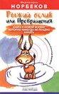 Рыжий ослик или Превращения: книга о новой жизни, которую никогда не поздно ...