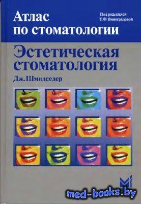 Эстетическая стоматология - Шмидседер Дж., Виноградова Т.Ф. - 2004 год