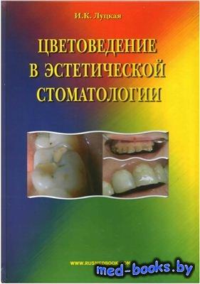 Цветоведение в эстетической стоматологии - Луцкая И.К. - 2006 год