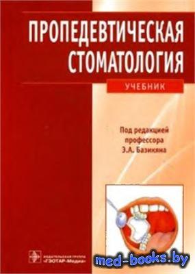 Пропедевтическая стоматология - Базикян Э.А. - 2009 год