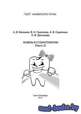Лазеры в стоматологии. Часть 2 - Беликов А.В. и др. - 2017 год