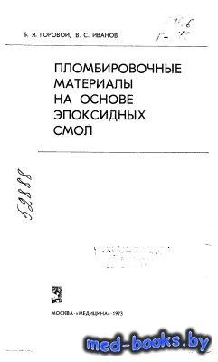 Пломбировочные материалы на основе эпоксидных смол - Горовой Б.Я., Иванов В ...